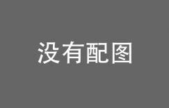 """【大发娱乐】马英九再评""""仲裁案"""":无法信服 衍生更多问题"""