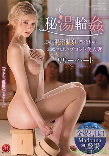 """JUL-535:新婚金发美人妻""""リリー・ハート""""男女混浴的温泉旅行。"""