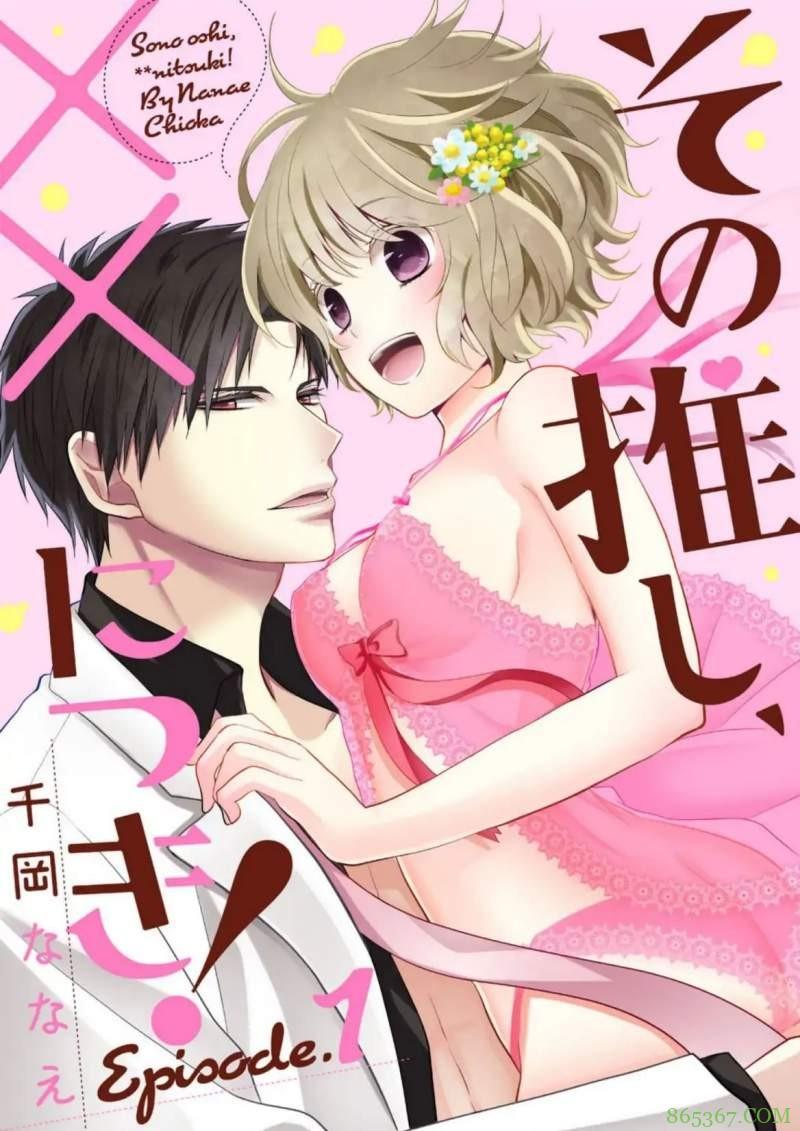 腐女喜欢BL漫画推荐 《腐女的本命,居然是XX!》重度腐女引诱处男帅哥
