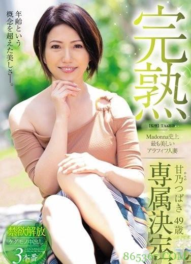 JUY-995: 完熟,史上最美的五十岁人妻「甘乃つばき(甘乃椿)」,你还吃的下去吗