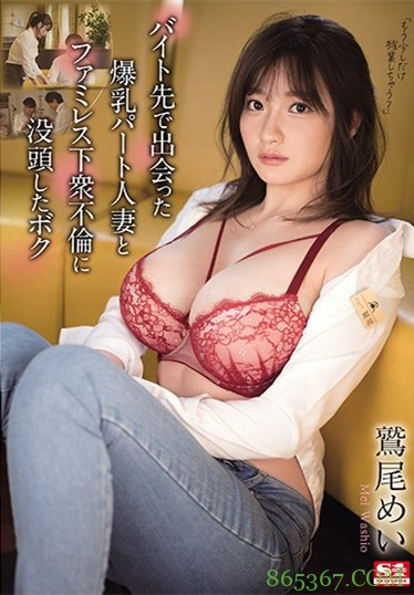 "SSIS-094 :巨乳打工人妻""鹫尾めい(鹫尾芽衣)""醉酒发情狂啃小鲜肉!"