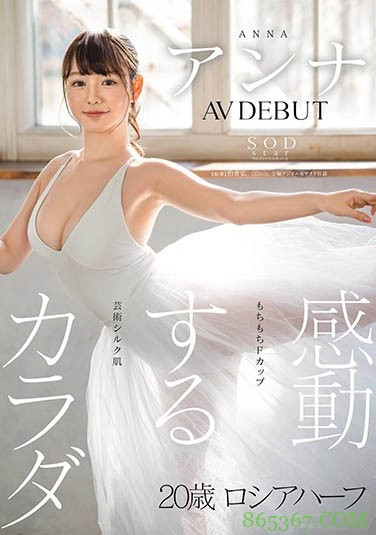 "STARS-361 :最强的异次元美少女,混血天使""アンナ(安娜) ""AV出道!"
