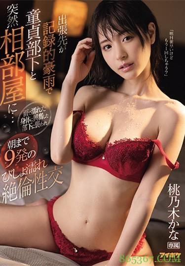 "IPX-675:湿身女上司""桃乃木かな""挑逗处男属下一晚被整了9发!"
