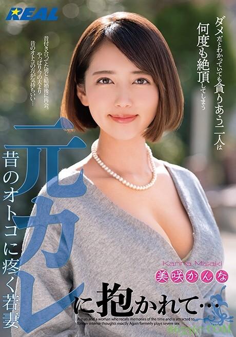 XRW-663:荡妇 美咲佳奈 偷情前男友怀孕,找机会让丈夫接盘!