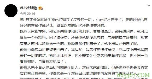 19岁爱豆被站姐回踩私联粉丝还谈恋爱?工作室辟谣:传言不实!
