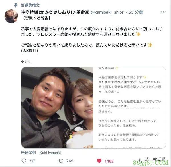 神咲诗织嫁给摔角选手岩崎孝树 晒合照满脸幸福