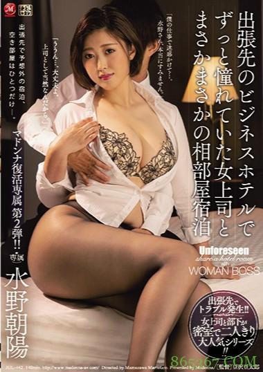 jul-442:暗恋女上司「水野朝阳」出差共住一房 ,从同事关係昇华成性爱伴侣!