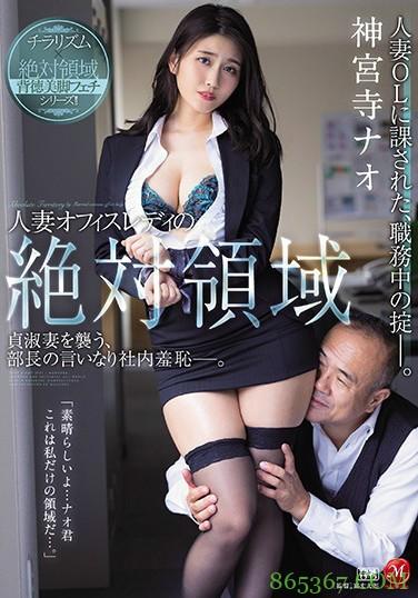 jul-461:黑丝巨乳人妻「神宫寺ナオ」为了替丈夫保住工作,委曲求全沦为上司专属性奴