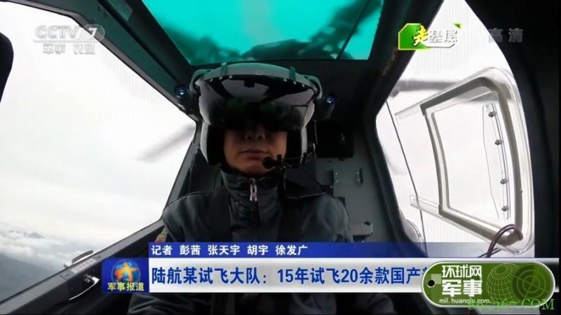 外形科幻:直-10测试画面曝光 专用头盔首次亮相