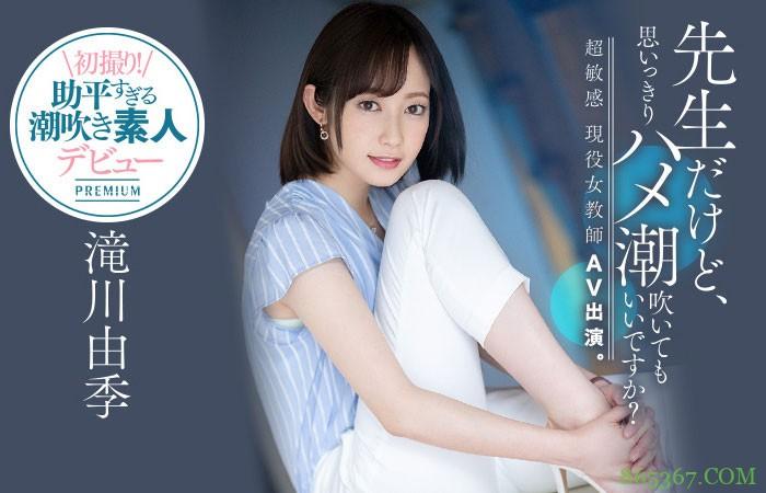 PRED-267 :超敏感女教师滝川由季三年没做爱失禁大喷射!