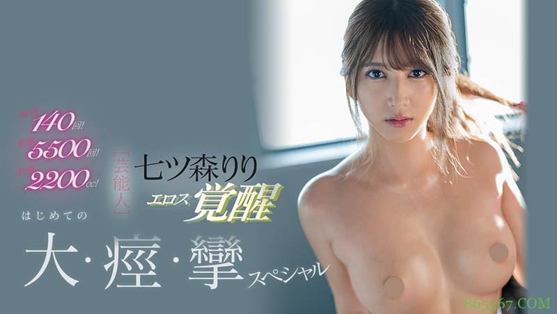 SSNI-925 :美乳模特美少女七ツ森りり被男优干爆了!