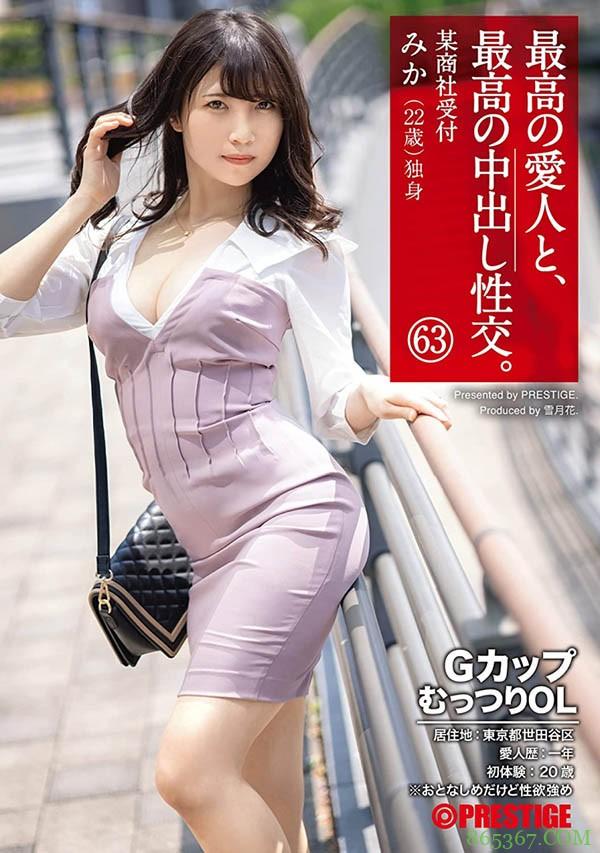吉峰みかげ(吉峰美影)SGA-149:美乳G奶小三最棒的中出性交。