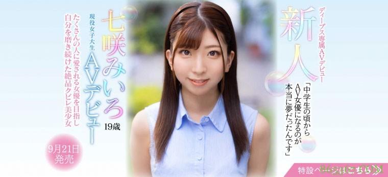 七咲みいろ(七咲未色)DVDMS-184:青春无敌的魅力征服小鸡鸡〜