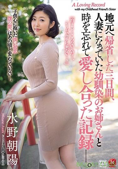 """""""水野朝阳""""作品jul-619 :熟女人妻用身体安慰失业的青梅竹马。"""
