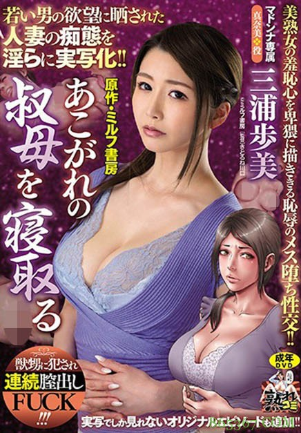 URE-057 :巨乳叔母三浦歩美看到外甥的肉棒不知不觉含了下去!