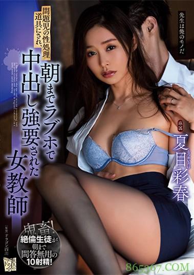夏目彩春ADN-348:温柔女教师变成问题学生的性处理器