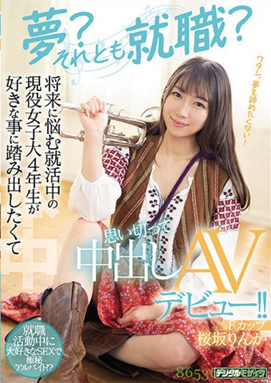"HMN-062:乐队女神""桜坂りんか(樱坂凛花)""改吹喇叭拍片发大财"