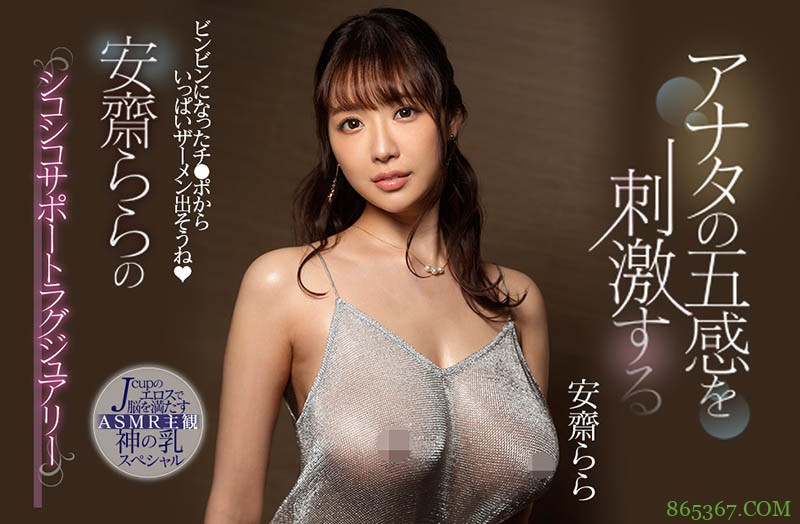 "SSIS-136 :J奶""安斋らら(安斋拉拉,) ""用极限神乳疗愈男人心。"