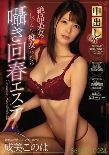 CJOD-277 :中出しOK美容院绝品美女「成美このは(成美木叶)」!