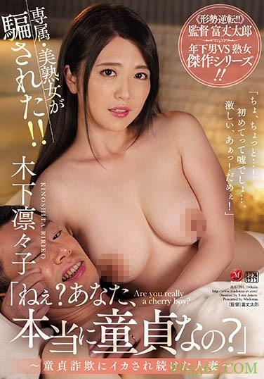 JUL-391:飢渴人妻(木下凛々子)帮忙破处,变为定期炮友!